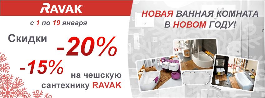 Ravak_850x316