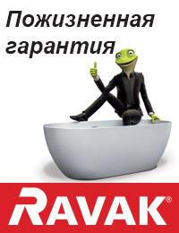 Пожизненная гарантия на ванны RAVAK
